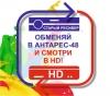 Обмен на HD ресиверы
