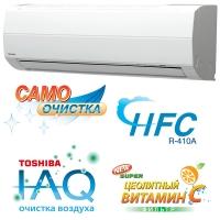 Преимущества кондиционера Toshiba RAS-07SKHP/RAS-07S2AH-ES