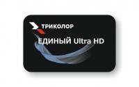 """Карта оплаты Триколор ТВ пакет """"Единый Ultra HD"""""""