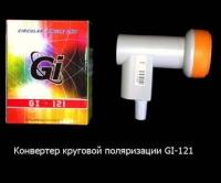 Конвертер GI-121 круг, 0,1db, круг.пол.
