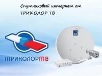 Комплект спутникового интернета от Триколор по акции