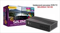 Цифровой эфирный ресивер Selenga t40