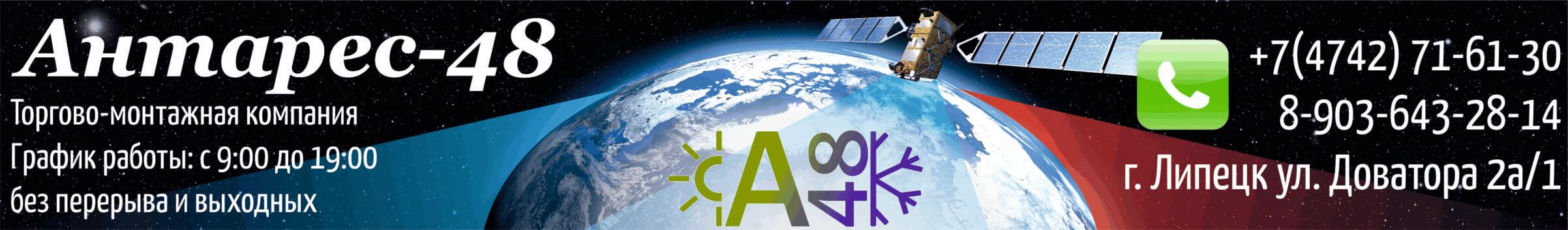 Спутниковое ТВ и кондиционеры в Липецке: Триколор, НТВ+, Телекарта, НТВ плюс, спутниковый интернет в Липецке и Липецкой области
