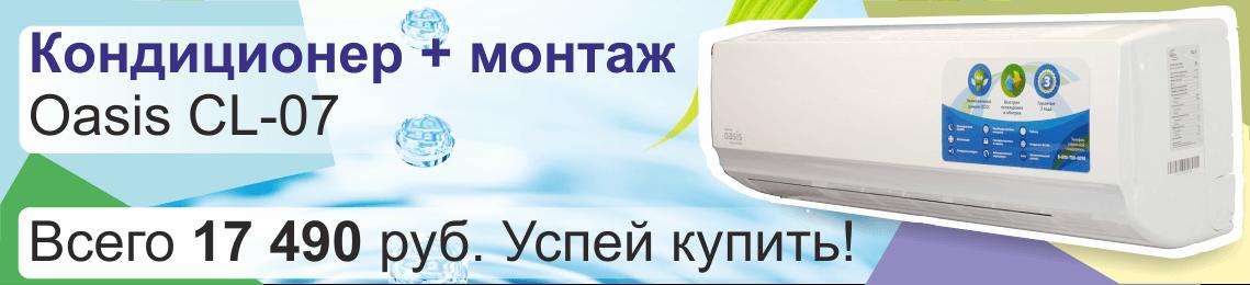 Обслуживание кондиционер липецк установка кондиционера ваз краснодар