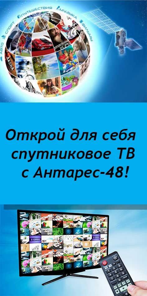 Триколор Липецк, Телекарта Липецк, НТВ Липецк