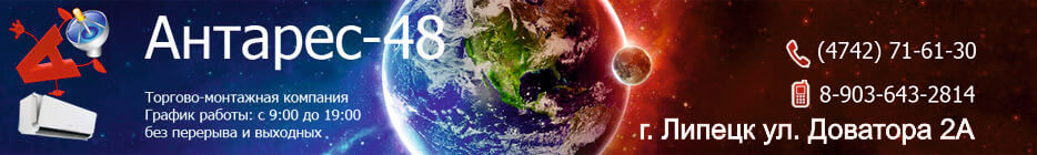 Спутниковое ТВ и кондиционеры: Триколор, НТВ+, Телекарта, НТВ плюс, спутниковый интернет в Липецке и Липецкой области